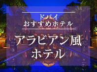 おすすめツアー4