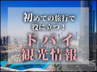 おすすめツアー1