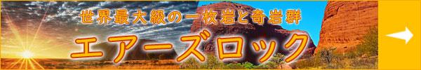 世界最大級の一枚岩と奇岩群 エアーズロック