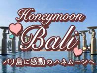 バリ島 ハネムーン