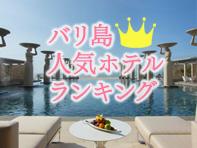 バリ島人気ホテルランキング