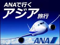 ANA全日空で行くアジア旅行