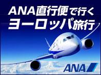ANA直行便で行くヨーロッパ旅行