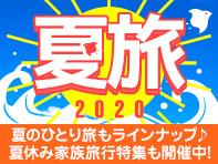 夏(夏休み・お盆・シルバーウィーク)の海外旅行・ツアー特集2020年 東京発