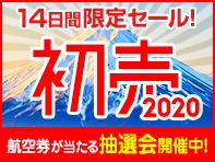 初売り先行セール2020東京発