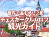 チェスキークルムロフ観光ガイド