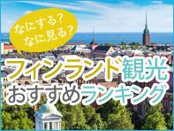 フィンランド観光おすすめランキング