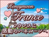 フランスの新婚旅行・ハネムーン特集