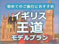 イギリス王道モデルプラン