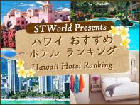 ハワイおすすめホテルランキング【オアフ島ホノルル編】