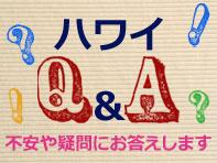 ハワイ旅行 Q&A