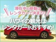 ハワイの観光はレンタカーがおすすめ!