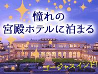インド宮殿ホテル特集
