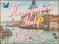 イタリアハネムーン