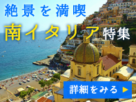 南イタリアツアー