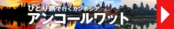 ひとり旅で行くカンボジア アンコールワット