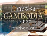 カンボジアおすすめホテル特集