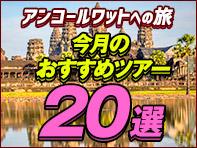 アンコールワット今月のおすすめツアー20選