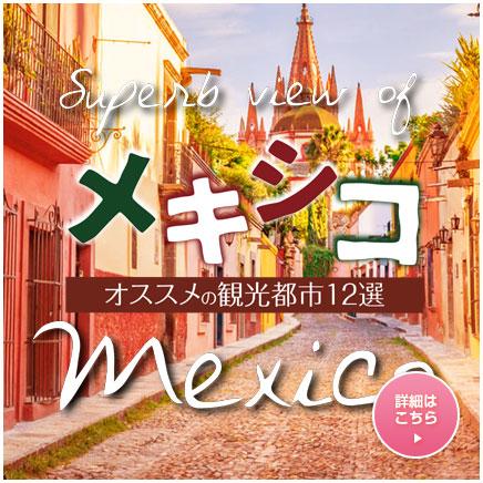 メキシコ観光エリア情報