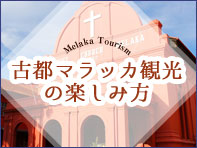 古都マラッカ観光の楽しみ方