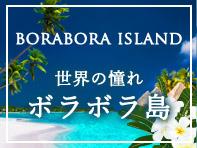 ボラボラ島の魅力&楽しみ方