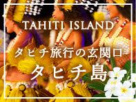 タヒチ島の魅力&楽しみ方