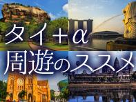タイ+他国周遊