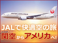 JALで行く 関西国際空港発 アメリカツアー