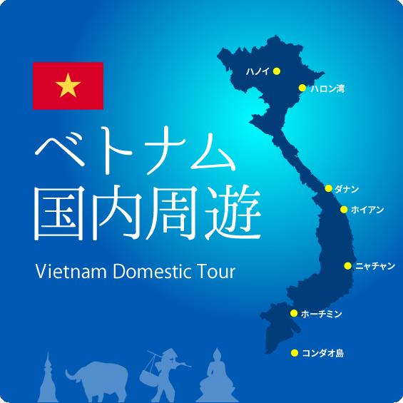 ベトナム国内周遊|海外旅行のSTW