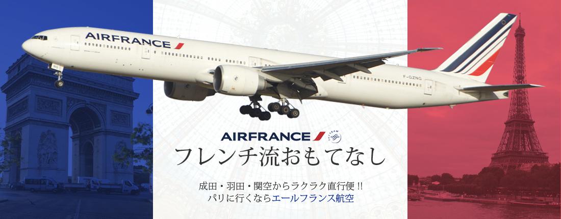 エールフランス航空特集|海外旅...