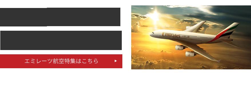 キャンセル エミレーツ 航空