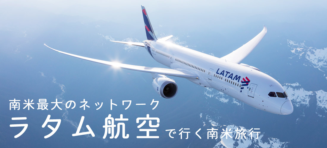 ラタム航空 南米最大のネットワ...