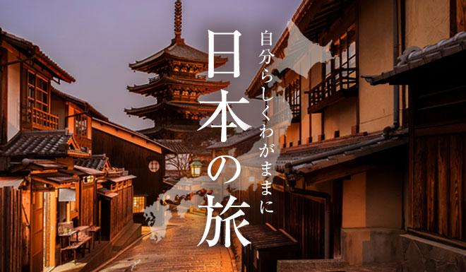 国内旅行サイトOPEN【 自分らしくわがままに ~日本の旅~ 】