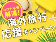 海外旅行応援キャンペーン 東京発