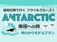 南極モデルプラン