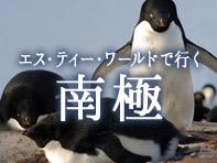 エス・ティー・ワールドで行く南極