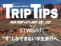 STWの学生旅行
