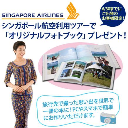 シンガポール航空利用フォトブックプレゼント