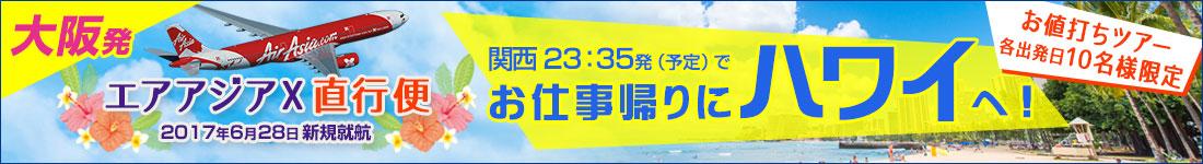 関空発エアアジアX新規就航ハワイセール