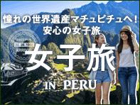 ペルー女子旅