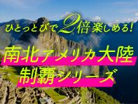 南北アメリカ大陸制覇シリーズ