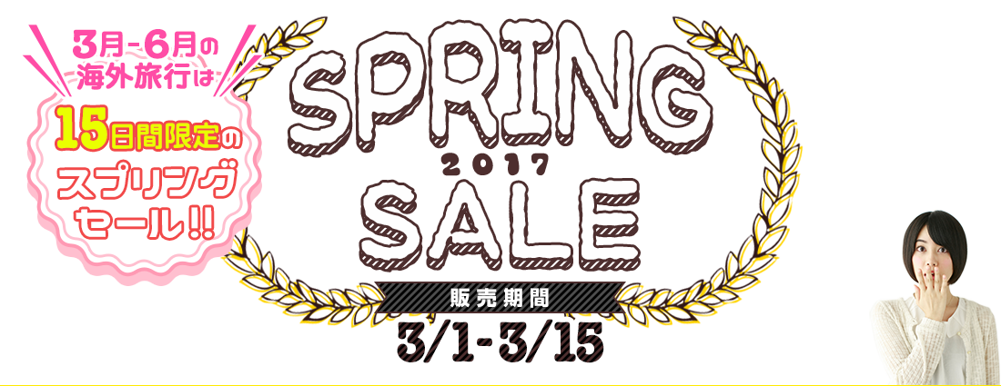 3月-6月の海外旅行なら15日間限定のスプリングセール!!