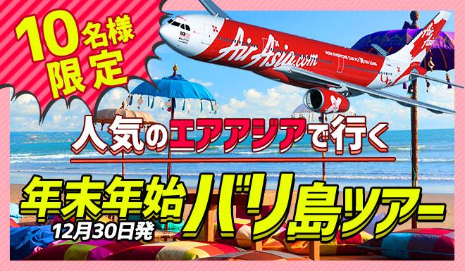 エアアジアバリ島限定ツアー