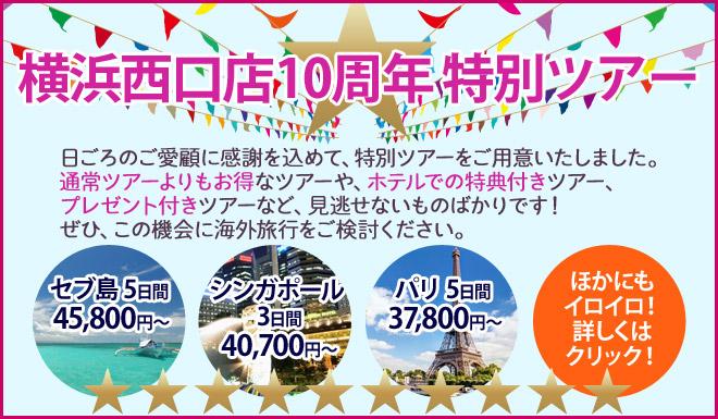 横浜西口店10周年特別ツアー