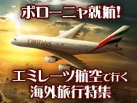 ボローニャ就航!エミレーツ航空で行く海外旅行特集